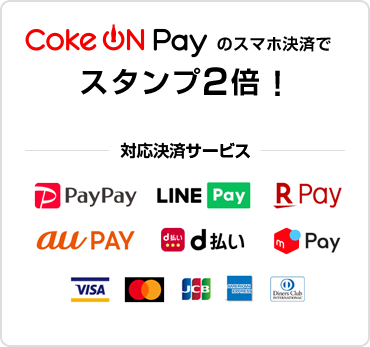 Coke ON Pay のスマホ決済でスタンプ2倍! 対応決済サービス