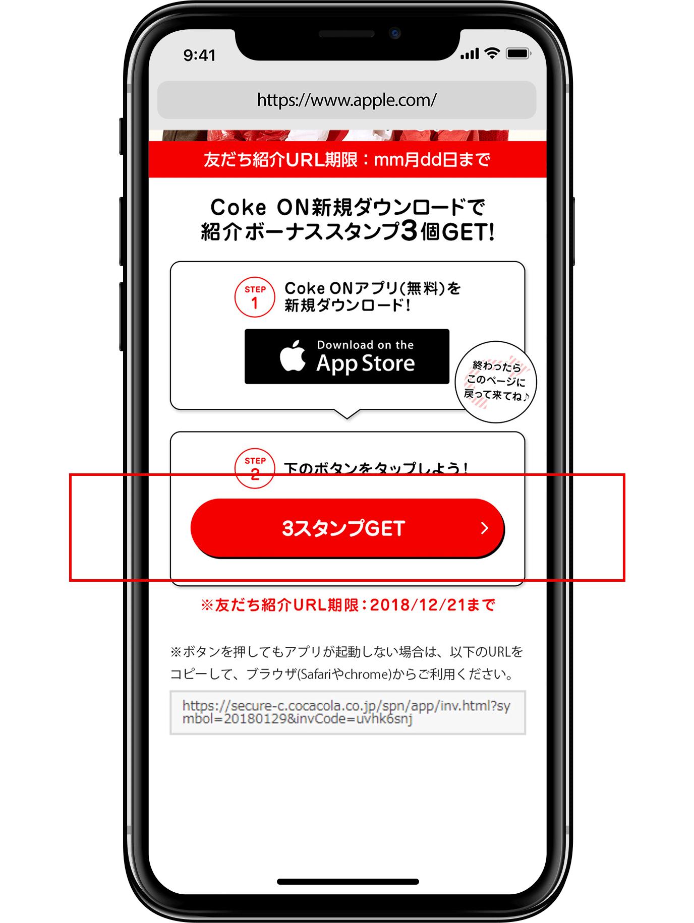 オン アプリ コーク