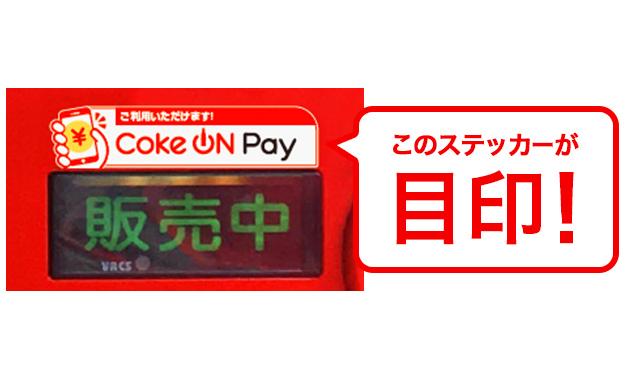 コークオンペイ 対応 自販機