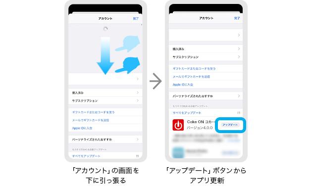開か コーク オン ない アプリ