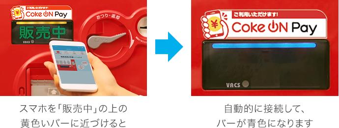 オン cm コーク アプリ