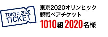 東京2020オリンピック 観戦ペアチケット 1010組2020名様