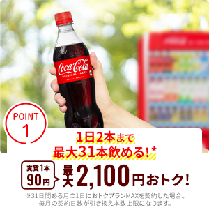 POINT1 毎日1本!毎日飲んでも定額2,700円(税込)!