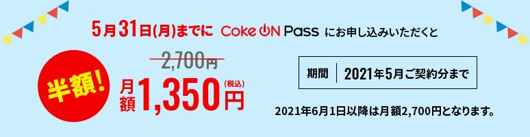 5月31日(月)までにCoke ON Passにお申し込みいただくと月額1,350円(税込) 2021年6月1日以降は月額2,700円となります。期間:2021年5月ご契約分まで