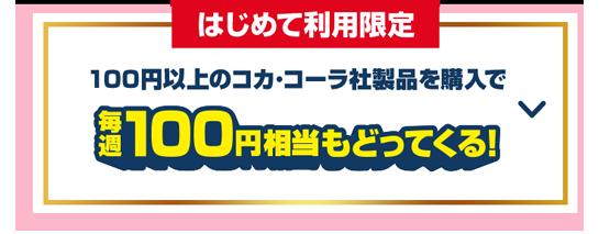 春の Coke ON Pay 祭り|Coke ON(コーク オン)