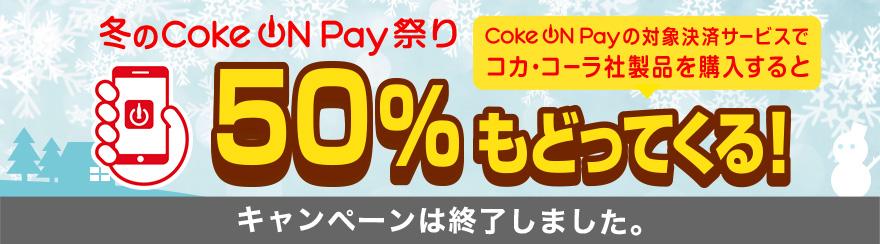 冬のCoke ON Pay 祭り Coke ON Pay に登録した対象決済サービスでコカ・コーラ社製品を購入すると50%戻ってくる!