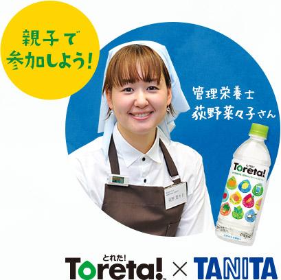 「萩野奈々子 タニタ」の画像検索結果