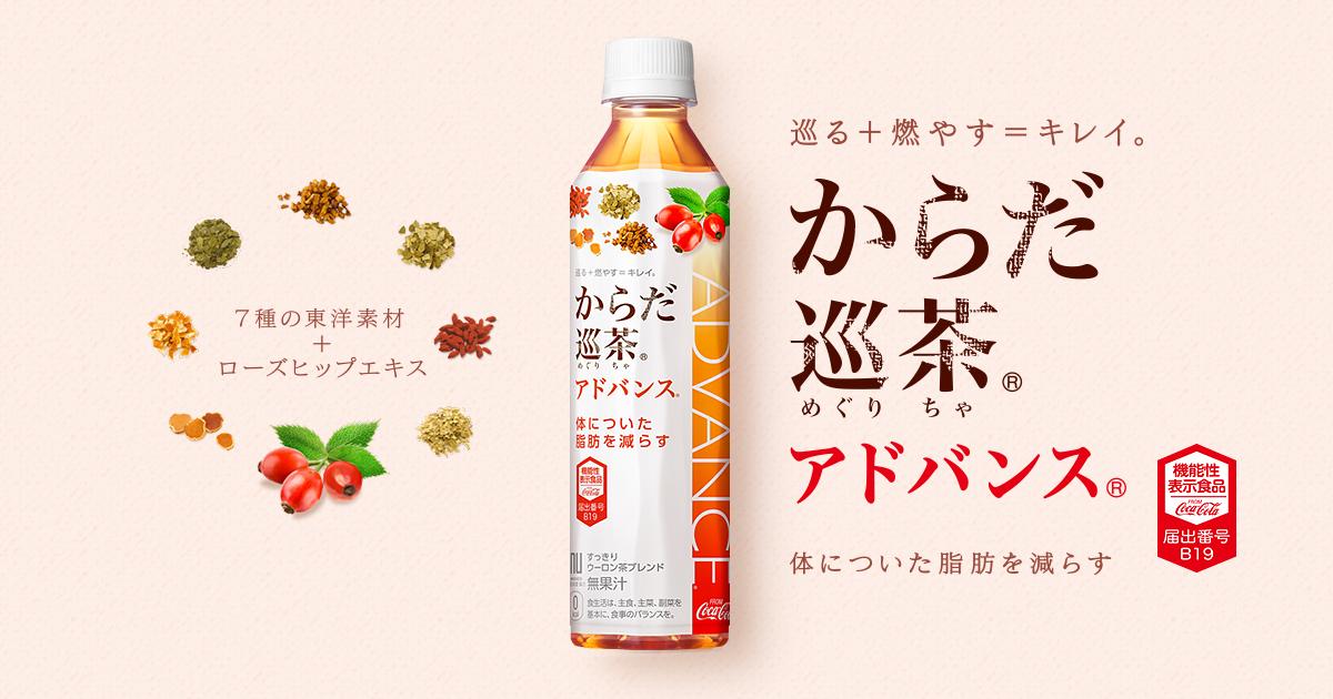 7. [ローズヒップエキス] からだ巡茶アドバンス: 脂肪の代謝促進
